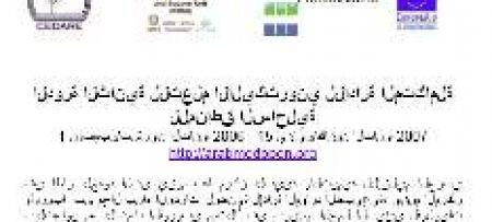 Second run of Arabic MedOpen
